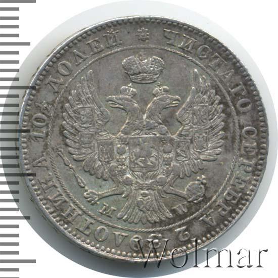 Полтина 1847 г. MW. Николай I Варшавский монетный двор. Хвост орла веером. Бант меньше