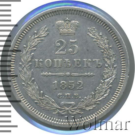 25 копеек 1852 г. СПБ HI. Николай I. Инициалы минцмейстера HI