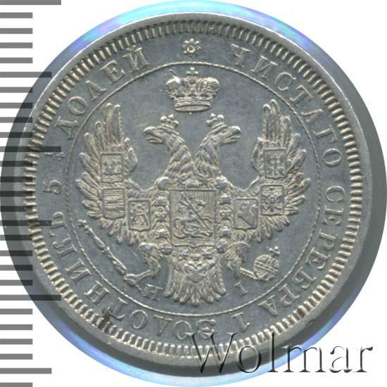 25 копеек 1852 г. СПБ HI. Николай I Инициалы минцмейстера HI