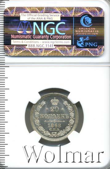 20 копеек 1868 г. СПБ НІ. Александр II.