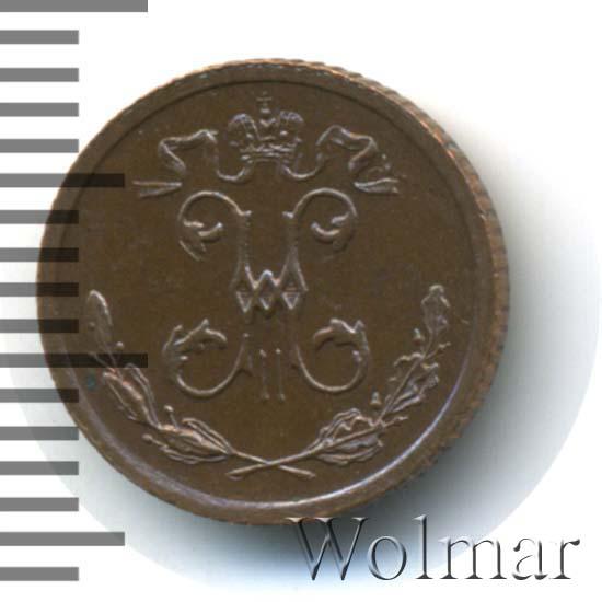 1/4 копейки 1916 г. Николай II