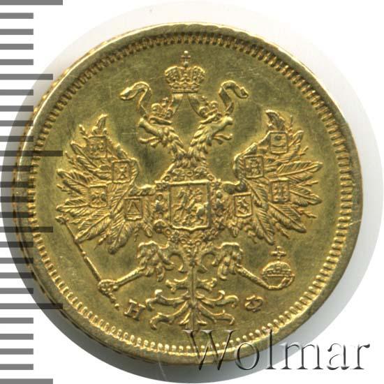 5 рублей 1878 г. СПБ НФ. Александр II.
