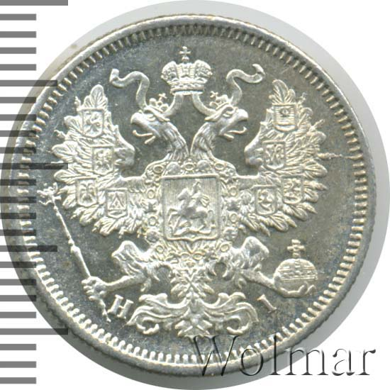 20 копеек 1870 г. СПБ HI. Александр II