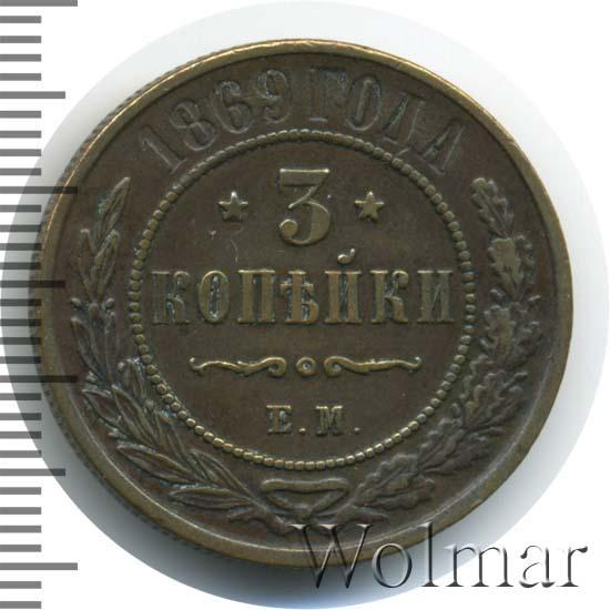3 копейки 1869 г. ЕМ. Александр II. Екатеринбургский монетный двор