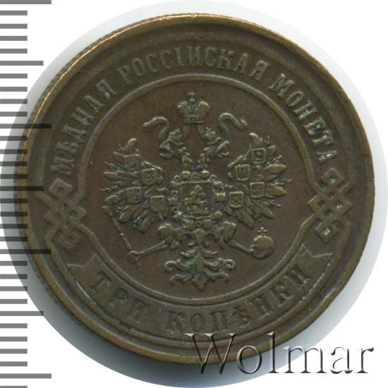 3 копейки 1869 г. ЕМ. Александр II Екатеринбургский монетный двор