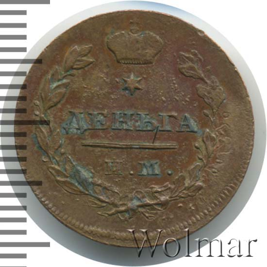Деньга 1814 г. ИМ ПС. Александр I. Буквы ИМ ПС
