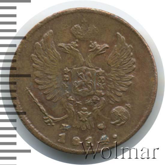 Деньга 1814 г. ИМ ПС. Александр I Буквы ИМ ПС