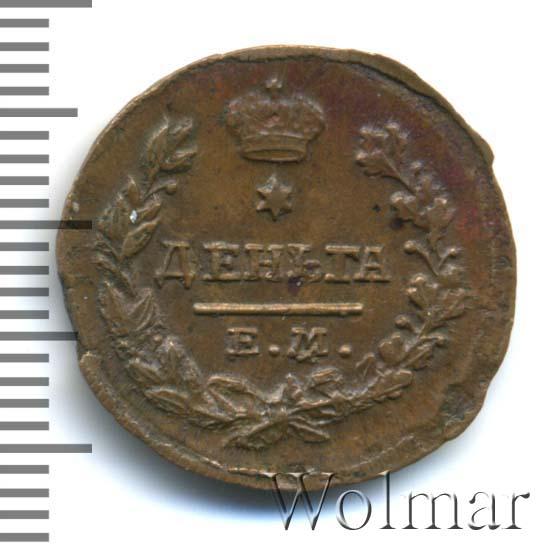 Деньга 1818 г. ЕМ НМ. Александр I.
