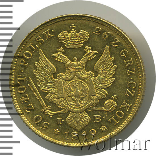 50 злотых 1819 г. IB. Для Польши (Александр I) Малая голова