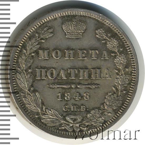 Полтина 1848 г. СПБ HI. Николай I.