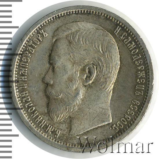 50 копеек 1901 г. (ФЗ). Николай II. Инициалы минцмейстера ФЗ