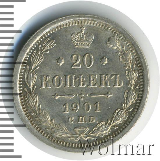 20 копеек 1901 г. СПБ ФЗ. Николай II. Инициалы минцмейстера ФЗ