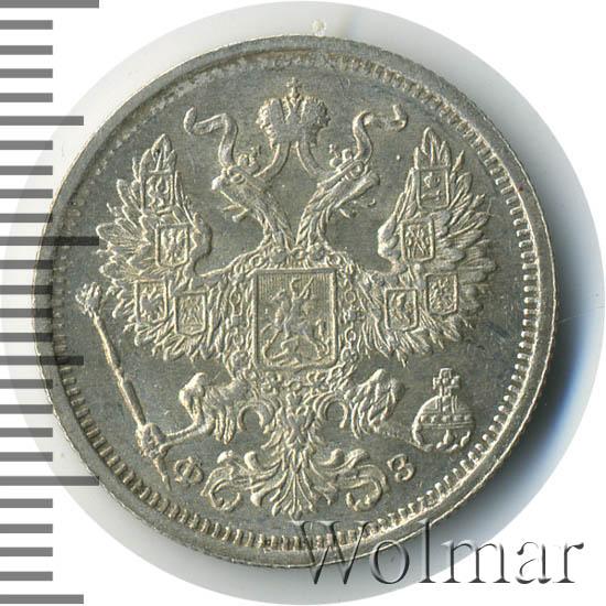 20 копеек 1903 проход море монет интернет магазин