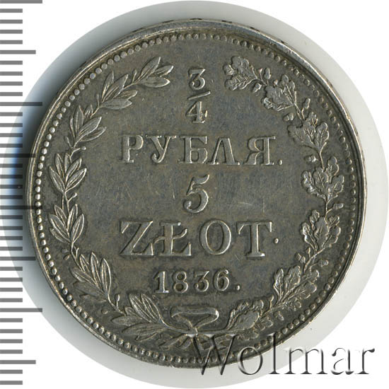 3/4 рубля - 5 злотых 1836 г. MW. Русско-Польские (Николай I). Хвост орла широкий. Буквы MW