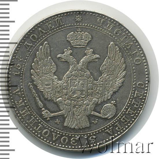 3/4 рубля - 5 злотых 1836 г. MW. Русско-Польские (Николай I) Хвост орла широкий. Буквы MW