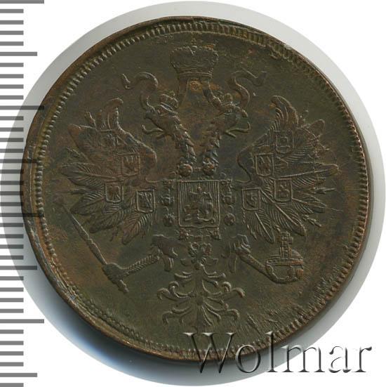 3 копейки 1863 г. ЕМ. Александр II Екатеринбургский монетный двор