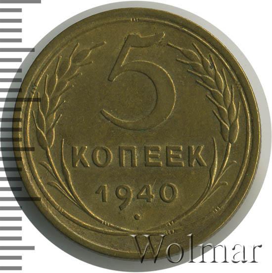 5 копеек 1940 г Лезвие серпа широкое