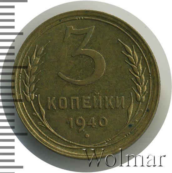 3 копейки 1940 г Штемпель В
