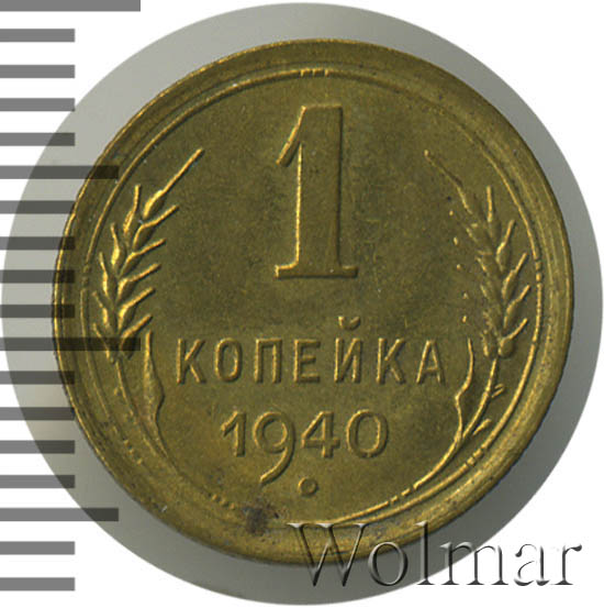 1 копейка 1940 г. Лицевая сторона - 1.1, оборотная сторона - А