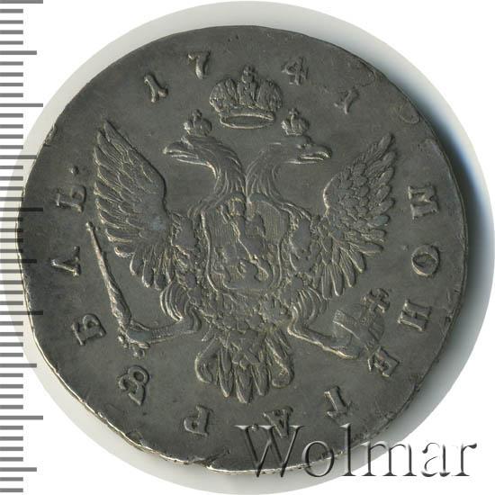 1 рубль 1741 г. СПБ. Елизавета I. Санкт-Петербургский монетный двор. Поясной портрет