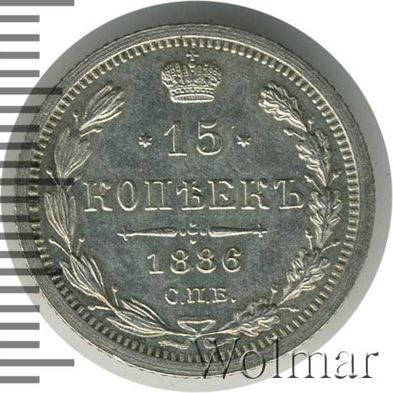 15 копеек 1886 г. СПБ АГ. Александр III.