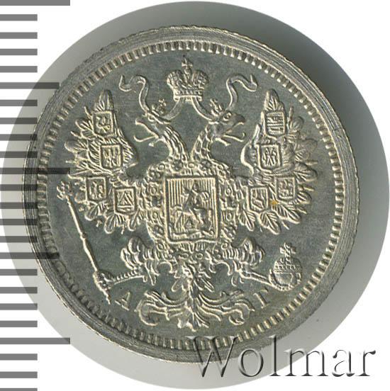 15 копеек 1886 г. СПБ АГ. Александр III