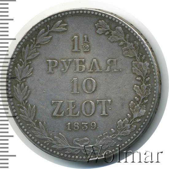1,5 рубля - 10 злотых 1839 г. MW. Русско-Польские (Николай I). Варшавский монетный двор