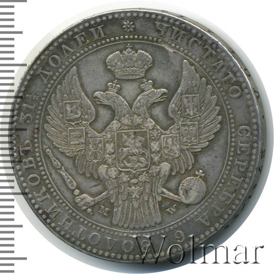 1,5 рубля - 10 злотых 1839 г. MW. Русско-Польские (Николай I) Варшавский монетный двор