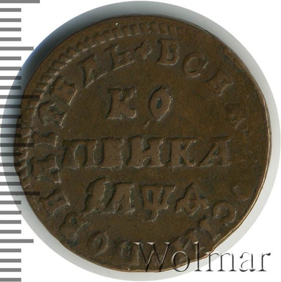 1 копейка 1709 г. МД. Петр I. Кадашевский монетный двор