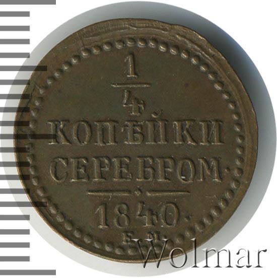 1 4 копейки серебром 1840 цена 100 рублей 1910 года цена бумажный стоимость