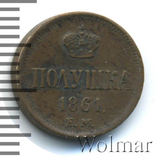 Полушка 1861 г. ЕМ. Александр II. Екатеринбургский монетный двор