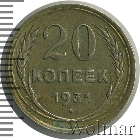 20 копеек 1931 г. Серебро