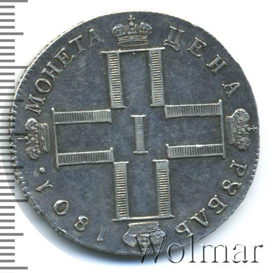 1 рубль 1801 г. СМ ФЦ. Павел I. Инициалы минцмейстера ФЦ