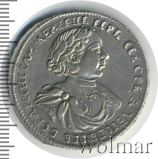 Полтина 1720 г. Петр I Портрет в латах. С пряжкой на плаще