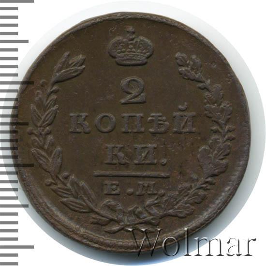 2 копейки 1827 г. ЕМ ИК. Николай I. Екатеринбургский монетный двор