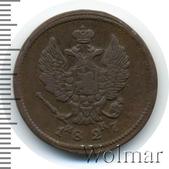 2 копейки 1827 г. ЕМ ИК. Николай I Екатеринбургский монетный двор