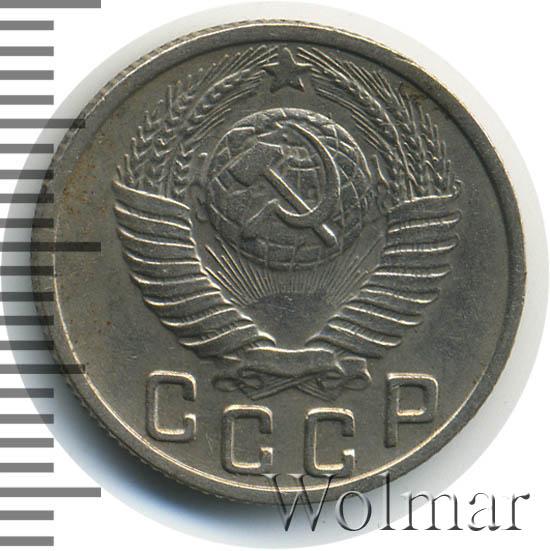 15 копеек 1949 г. Буква «Р» приспущена
