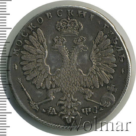 1 рубль 1707 г. Н. Петр I. Портрет работы Г. Гаупта. Год славянский