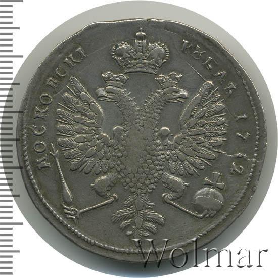 1 рубль 1712 г. Петр I. Портрет работы C. Гуэна. Пряжка на плаще. Голова больше. Без точек в дате