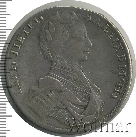 1 рубль 1712 г. Петр I Портрет работы C. Гуэна. Пряжка на плаще. Голова больше. Без точек в дате