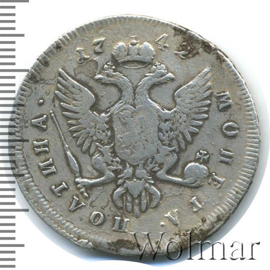 Полтина 1742 г. ММД. Елизавета I Красный монетный двор