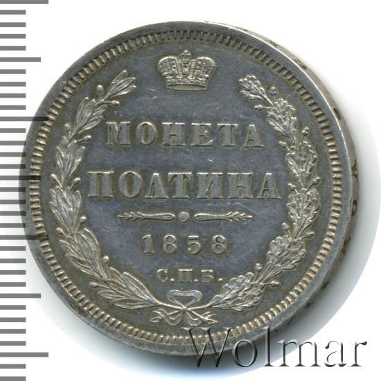 Полтина 1858 г. СПБ ФБ. Александр II.