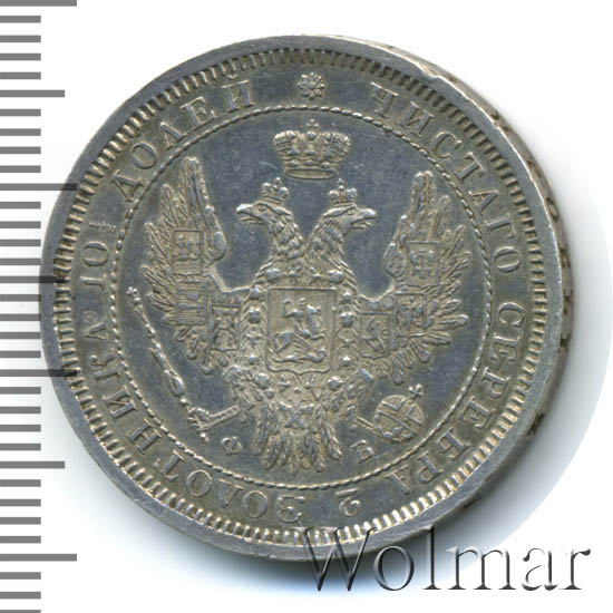 Полтина 1858 г. СПБ ФБ. Александр II