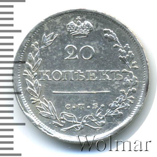 20 копеек 1820 г. СПБ ПС. Александр I. Инициалы минцмейстера ПС