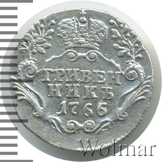 Гривенник 1766 г. СПБ. Екатерина II. Без шарфа на шее. Инициалы медальера «T.I»