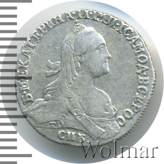 Гривенник 1766 г. СПБ. Екатерина II Без шарфа на шее. Инициалы медальера «T.I»