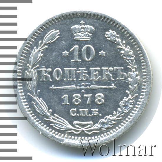 10 копеек 1878 г. СПБ НФ. Александр II. Инициалы минцмейстера НФ
