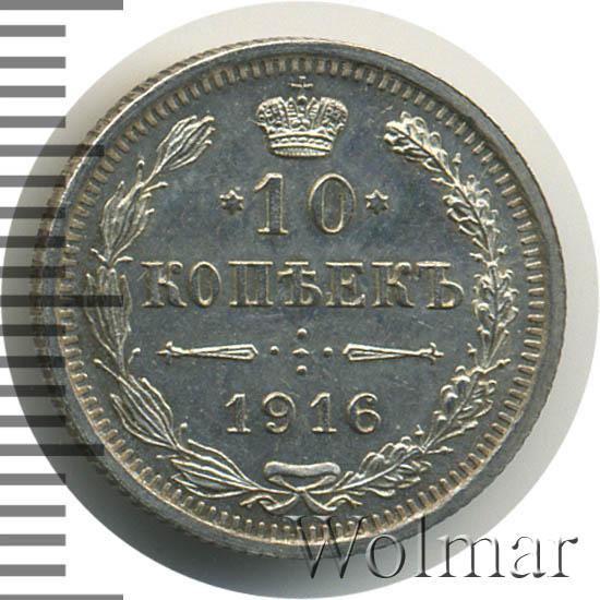 10 копеек 1916 г. ВС. Николай II. Инициалы минцмейстера ВС