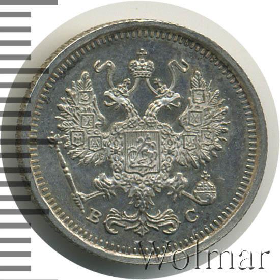 10 копеек 1916 г. ВС. Николай II Инициалы минцмейстера ВС