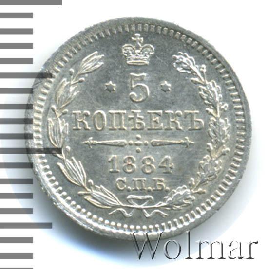 5 копеек 1884 г. СПБ АГ. Александр III.